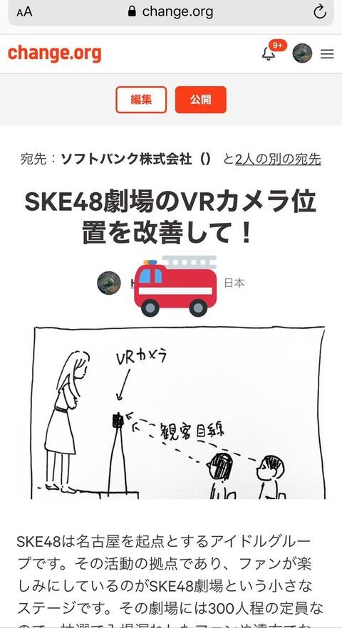 【悲報】SKEオタが激怒!「劇場VRカメラが邪魔すぎる!」
