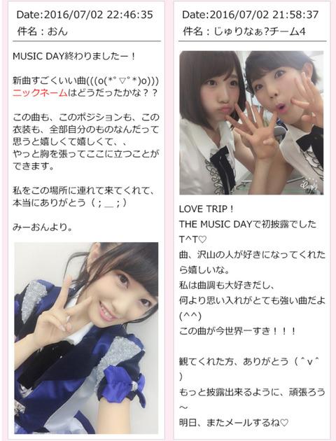 【AKB48G】毎日まじめに送ってくるメンのモバメより、チャラついたメンから適当に来るモバメの方がテンション上がるという風潮