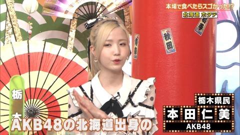 【AKB48】チーム8本田仁美「北海道出身の坂口渚沙ちゃんが、殻付きのホタテを家に送ってくれた。」