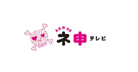 【朗報】AKB48の数少ないレギュラー番組「ネ申テレビ」新シーズン放送決定!