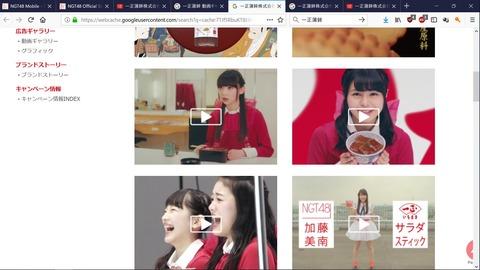 【悲報】NGT48スポンサーの一正蒲鉾のサイトからメンバーの動画が消える