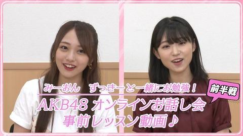 【AKB48】なんだかんだでオンラインお話会が楽しみなんだが…