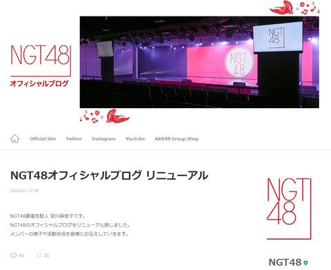 【無能】このタイミングでNGT48オフィシャルブログをリニューアルオープンする早川新支配人