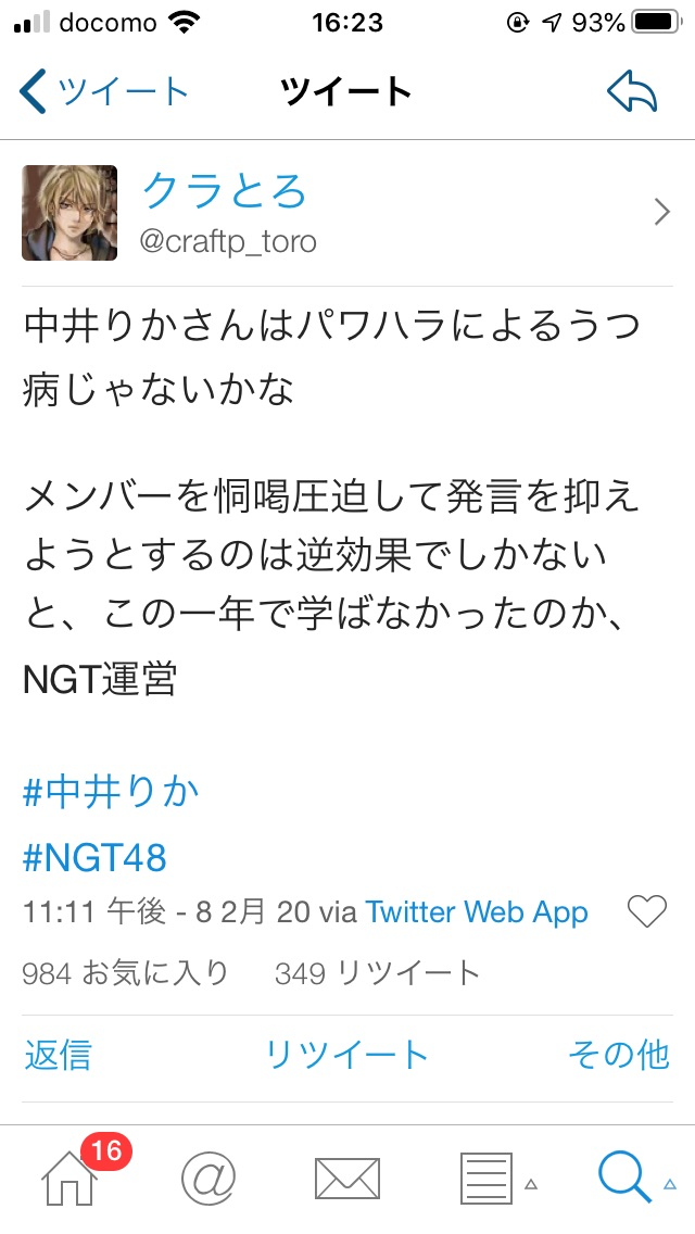 【基地外】NGT48中井りかがうつ病じゃないかと心配したツイッタラー、激怒したNGTヲタから医師法違反だと通報されてしまう