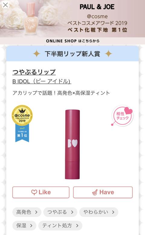 【朗報】NMB48吉田朱里のアカリップがベストコスメアワード2019新人賞に選出される!!!