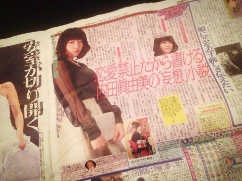 【AKB48】内田眞由美先生 2/3著書サイン&握手会開催決定!