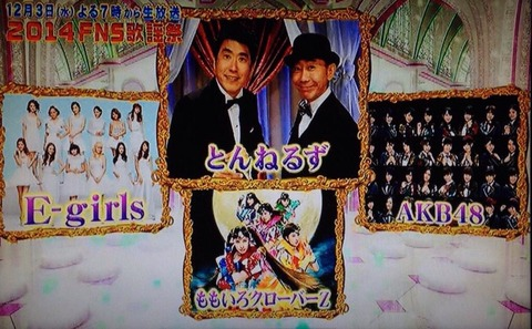 【FNS歌謡祭】コラボにE-girlsファンがAKB48に激怒www