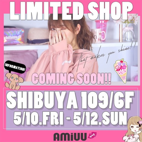 【朗報】NMB48吉田朱里のファッションブランド、ポップアップショップを東京・大阪で開催!【Amiuu wink】