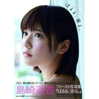 【祝】ぱるる写真集オリコン年間ランキングソロ1位【島崎遥香】