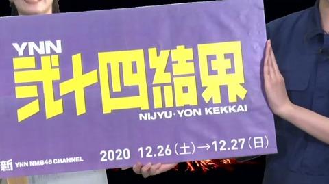 【朗報】12月26日、NMB48のYNN24時間テレビ「弐拾四結界」配信決定!!!
