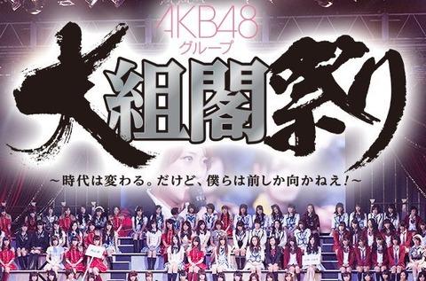 【AKB48】大組閣の時「移籍メンバーからの相談は受け付けます。移籍は拒否しても構いません。」って運営言ってたよな?