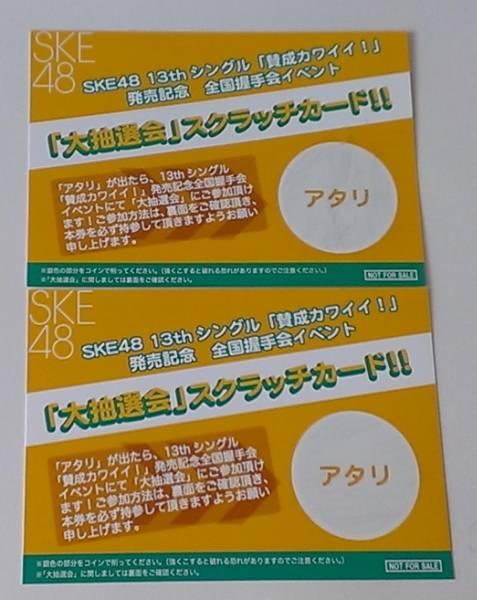 【SKE48】「賛成カワイイ!」特典スクラッチが高騰してる件