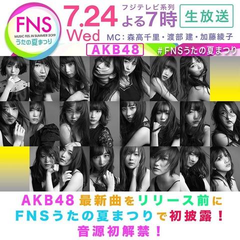 【AKB48】今日新曲披露だけどスカート長くなりそうで気分が滅入ってる…【サステナブル】