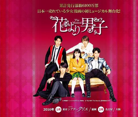 【SKE48】「花より男子 The Musical」に古畑奈和が出演決定!