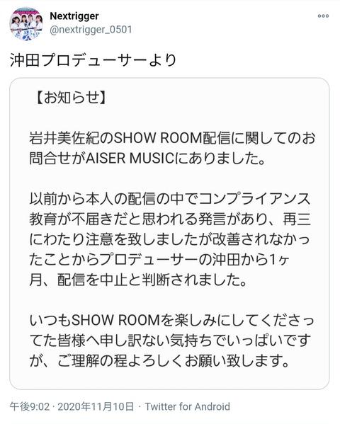 【元NMB48】沖田彩華の弟子がコンプライアンス違反でSHOWROOM1ヶ月停止www