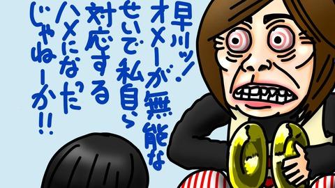 【朗報】KeyHolder社の大暴落で吉成夏子さんが1ヶ月以内に現金7億円支払うことになってしまうwwwwww