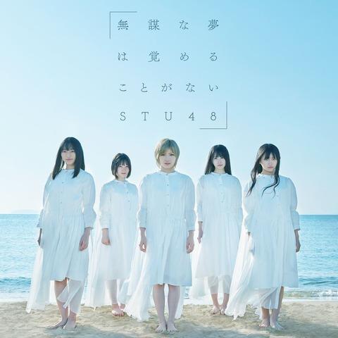 【STU48】4thシングル「無謀な夢は覚めることがない」初日売上267,635枚