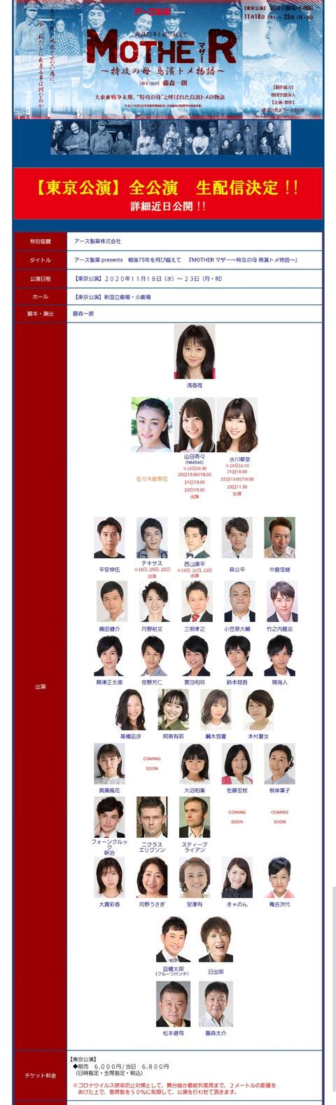 【NMB48】女優目指し卒業発表した山田寿々、さっそく舞台デビュー!