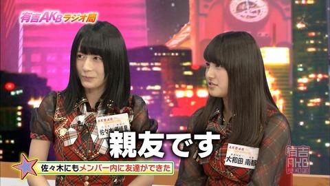 【AKB48】なーにゃは親友のハピネス隊に入隊すればいいんじゃないか?【大和田南那】