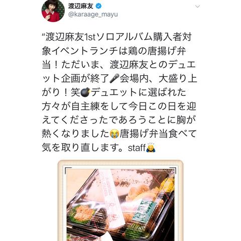 【悲報】渡辺麻友ソロアルバム購入者イベントの昼食がホカ弁www