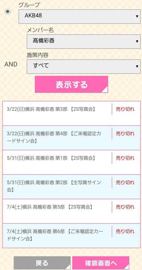 【朗報】チーム8追加メンバー戦線、鈴木優香1強じゃなかった模様
