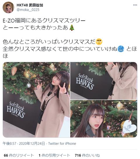 【HKT48】武田智加さん、クリスマスイブは1人で買い物