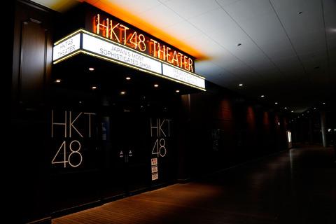 【朗報】AKSがSKE48を売っぱらった金でHKT48劇場が手に入る訳だが