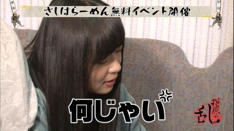 【HKT48】指原莉乃「有料コンテンツのモバメをそのまま載せてるネットニュースあるけどいいのかな?」