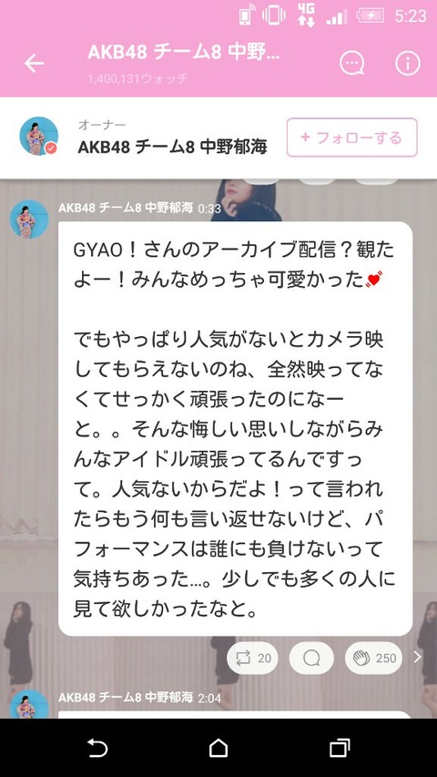 【AKB48】中野郁海「頑張ってもやっぱり人気がないとカメラ映してもらえない」