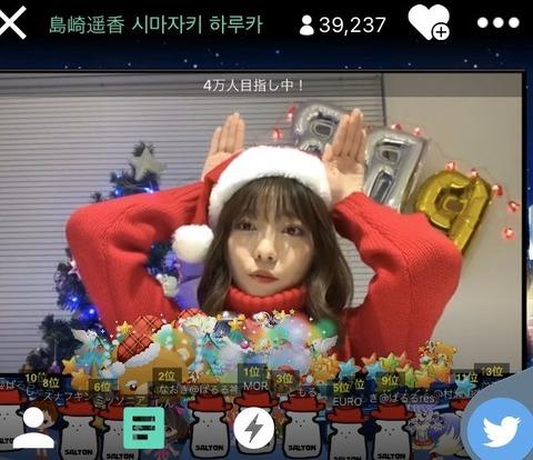 【朗報】島崎遥香さん、クリスマスイブにSHOWROOM配信www