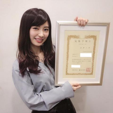 【AKB48】武藤十夢、向井地美音、福岡聖菜、長友彩海、橋本陽菜←この中で最も頭の良いメンバーは?