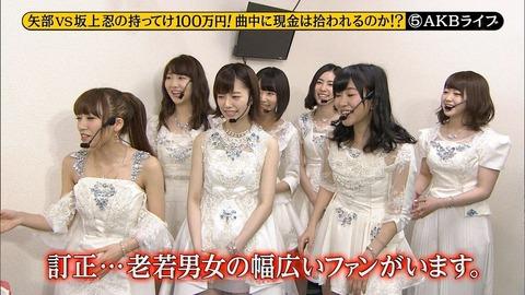 【AKB48】高橋みなみ「ファンにイケメンは極稀にいる」