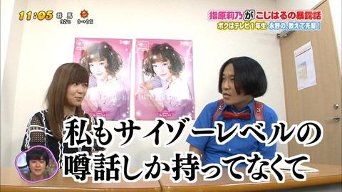 【サイゾー】HKT48指原莉乃が放送事故でピンチ!?運営スタッフが「指原人事」の実態をポロリ