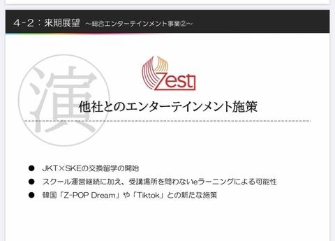 【悲報】SKE48運営会社「SKE48とJKT48の交換留学を開始する。」www