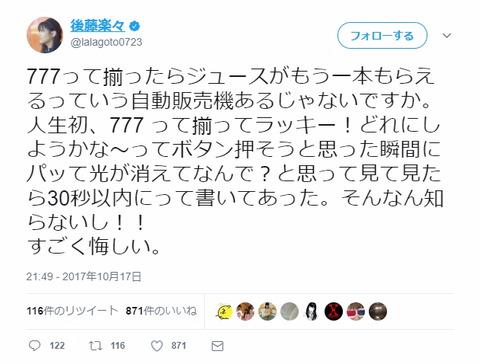 【悲報】SKE48後藤楽々、人生で初めて自販機で777って揃ってラッキー!と思ったら・・・