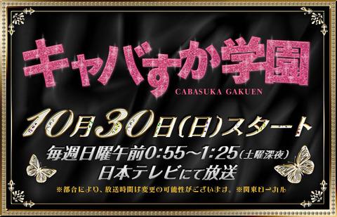 【悲報】「キャバすか学園」の初回放送が日本シリーズ延長で遅延の可能性大