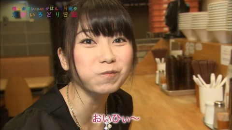 横山由依ちゃんがAKB48の中で一番可愛い
