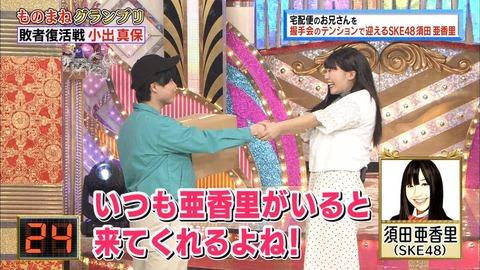 【SKE48】ものまねグランプリで小出真保が須田亜香里のものまねwww