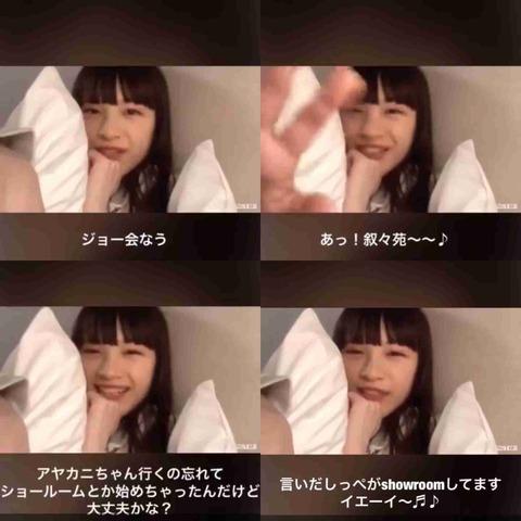 【異様】NGT48太野彩香の誕生日をメンバーNGTヲタ総出で祝福【闇】