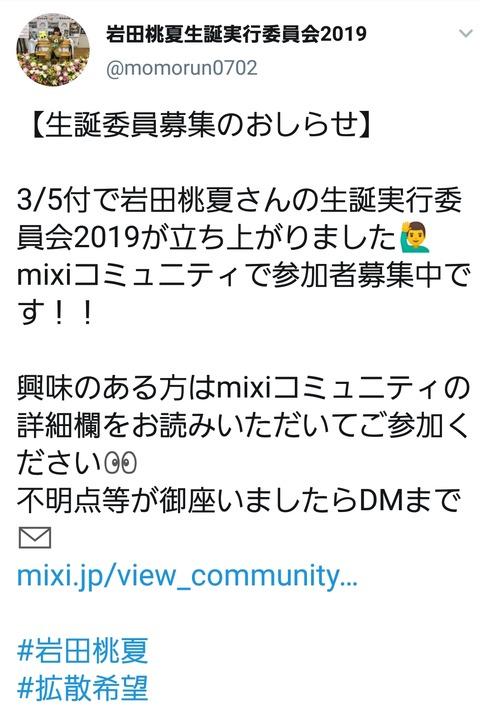 【悲報】NMB48岩田桃夏、生誕実行委員会立ち上げから8時間後に卒業発表www