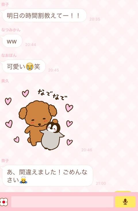 【悲報】矢吹奈子ちゃん、HKT48のLINEに誤爆!指原莉乃に暴露されるwww