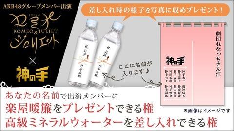 【AKB48】れなっちがとんでもない極悪商品販売開始www【加藤玲奈】
