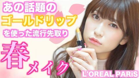 【NMB48】アカリンの女子力動画が炎上wwwwww【吉田朱里】