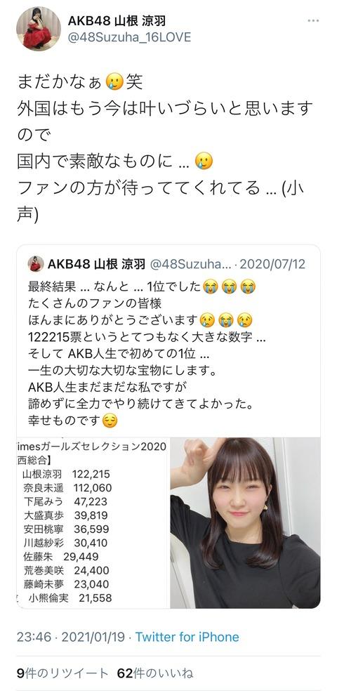 【AKB48】ずん「(水着グラビア)まだかなぁ笑」【山根涼羽】