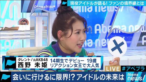 【悲報】超絶不人気だった西野未姫さん「私は人気があって握手会でも大行列ができていた」