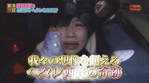 【3/19】AKBINGO「西野未姫はどこまでヘタレなのか(お化け屋敷編