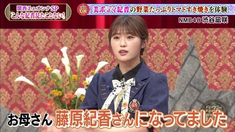 【NMB48】本郷柚巴「なぎちゃんがテレビの中でだんだん芸人さんになっていく姿が嬉しくてたまらない、って近所のおっちゃんに言われました。」【渋谷凪咲】