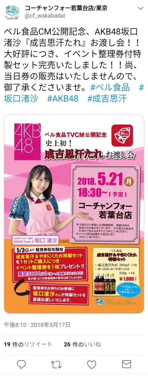 【朗報】チーム8坂口渚沙、史上初の焼肉のタレお渡し会が完売する