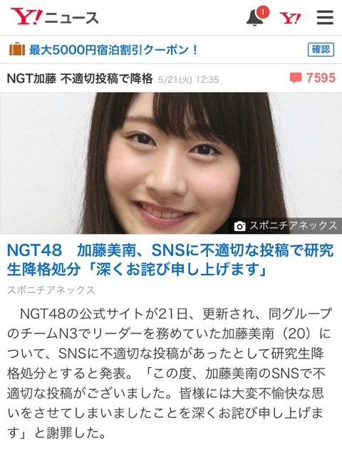 【NGT48】加藤美南は研究生に降格して何を研究すんだよwwwwww