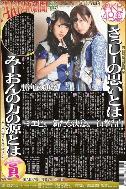 【AKB48新聞】小嶋陽菜・指原莉乃「私たちが今の若手だったら、絶対に人気をつかむ自信がある」